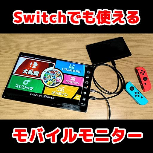 Switchにも使えるモバイルモニター