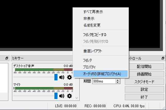 obs デスクトップ 音声